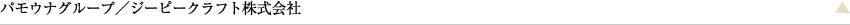 パモウナグループ/GPクラフト株式会社